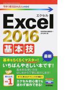 Excel 2016基本技