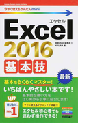 Excel 2016基本技 (今すぐ使えるかんたんmini)