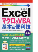 Excelマクロ&VBA基本&便利技 (今すぐ使えるかんたんmini)