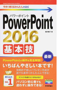 PowerPoint 2016基本技 (今すぐ使えるかんたんmini)