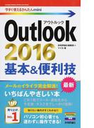 Outlook 2016基本&便利技