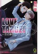 LOVE TARGET (ガッシュ文庫) 3巻セット(ガッシュ文庫)