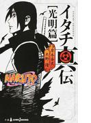 NARUTO-ナルト- 真伝シリーズ (JUMP J BOOKS) 3巻セット(JUMP J BOOKS(ジャンプジェーブックス))
