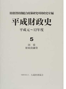 平成財政史 平成元〜12年度 第5巻 国債・財政投融資