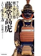 7人の主君を渡り歩いた男 藤堂高虎という生き方(中経出版)