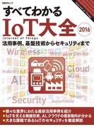 すべてわかるIoT大全2016(日経BP Next ICT選書)(日経BP Next ICT選書)