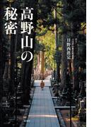 高野山の秘密(扶桑社BOOKS)