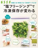 """""""塩フリージング""""で冷凍保存が変わる(別冊ESSE)"""
