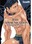 バッドコミュニケーション(1)(ボーイズファン)