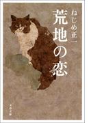 荒地の恋(文春文庫)