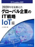 【期間限定特別価格】2020年を見据えたグローバル企業のIT戦略 IoT編