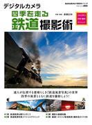 デジタルカメラ四季を走る鉄道撮影術 プロに学ぶ作例・機材・テクニック(アストロアーツムック)