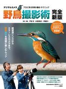 デジタルカメラ野鳥撮影術 完全新版 プロに学ぶ作例・機材・テクニック