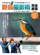 デジタルカメラ野鳥撮影術 完全新版 プロに学ぶ作例・機材・テクニック(アストロアーツムック)