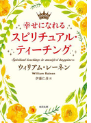 幸せになれるスピリチュアル・ティーチング(角川文庫)