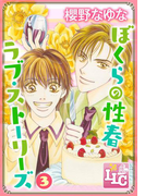 ぼくらの性春ラブ・ストーリーズ3(♂BL♂らぶらぶコミックス)