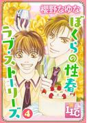 ぼくらの性春ラブ・ストーリーズ4(♂BL♂らぶらぶコミックス)