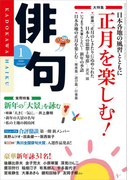 俳句 28年1月号(雑誌『俳句』)