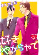 好きやからやで LOVE:4(BOYS JAM!)