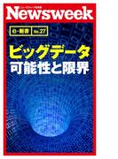 【期間限定特別価格】ビッグデータ 可能性と限界(ニューズウィーク日本版e-新書No.27)
