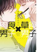 肉食男子×草食男子(HertZ&CRAFT)