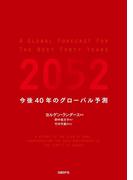 【期間限定特別価格】2052