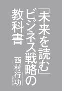 【期間限定特別価格】「未来を読む」ビジネス戦略の教科書