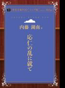 【オンデマンドブック】応仁の乱に就て (青空文庫POD(シニア版))