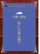 【オンデマンドブック】応仁の乱に就て (青空文庫POD(大活字版))