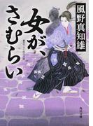 女が、さむらい 書き下ろし時代小説 1 (角川文庫)(角川文庫)