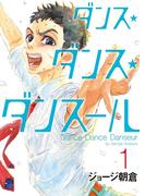 ダンス・ダンス・ダンスール 1 (ビッグコミックス)(ビッグコミックス)