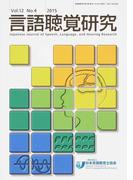 言語聴覚研究 Vol.12No.4(2015)