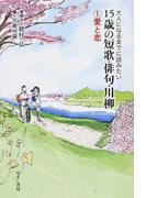 大人になるまでに読みたい15歳の短歌・俳句・川柳 1 愛と恋