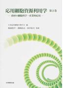 応用細胞資源利用学 第2巻 食材の細胞科学・産業的応用