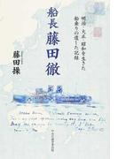 船長藤田徹 明治・大正・昭和を生きた船乗りの遺した記録