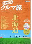 にっぽんクルマ旅北海道 本当にいいところを旅する大人のドライブガイド