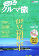 にっぽんクルマ旅伊豆・箱根・富士 本当にいいところを旅する大人のドライブガイド