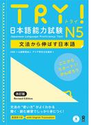 TRY! 日本語能力試験  N5 [改訂版]