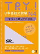TRY! 日本語能力試験 N4[改訂版]