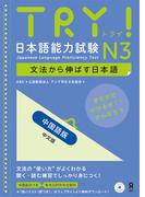 TRY! 日本語能力試験 N3 中国語版