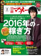 日経マネー2016年2月号(日経マネー)