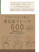 ネイティブならこう言う!英会話フレーズ600(音声付)(ネイティブ表現シリーズ)