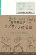 3文型で広がる日常英会話ネイティブの公式(音声付)(ネイティブ表現シリーズ)