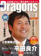 月刊ドラゴンズ 2016年1月号[デジタル版](月刊ドラゴンズ)