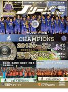 Jリーグサッカーキング2016年2月号(Jリーグサッカーキング)