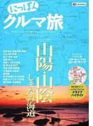 にっぽんクルマ旅山陽・山陰しまなみ海道 本当にいいところを旅する大人のドライブガイド