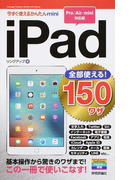 iPad全部使える!150ワザ Pro/Air/mini対応版