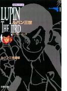 【全1-10セット】ルパン三世(アクションコミックス)