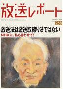 放送レポート 258(2016−1) 放送法は「放送取締り法」ではない NHKに私も言わせて!