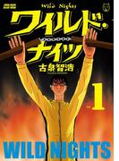 【全1-2セット】ワイルド・ナイツ(アクションコミックス)